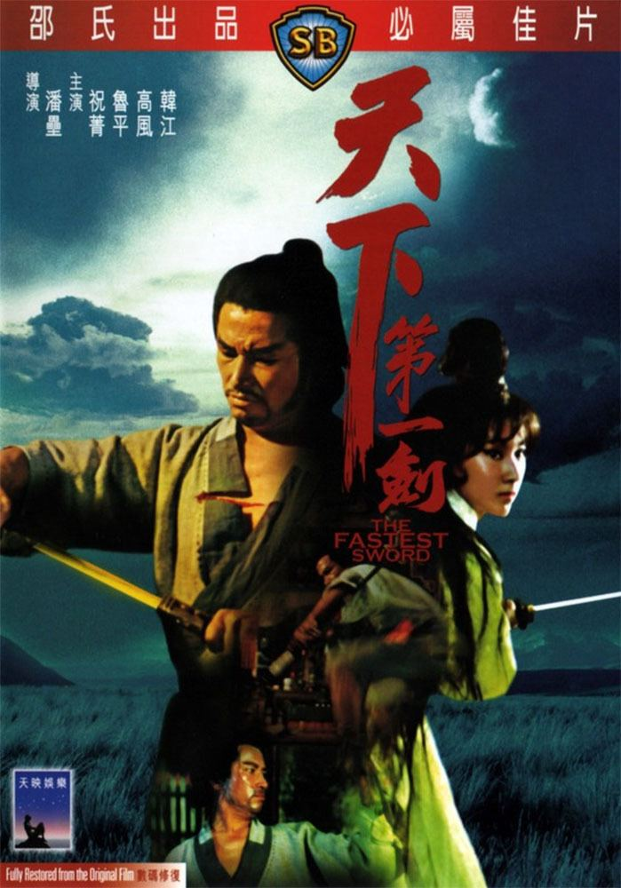 The Fastest Sword I LOVE SHAW BROTHERS MOVIES THE FASTEST SWORD 1968