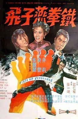 The Fists of Vengeance movie poster