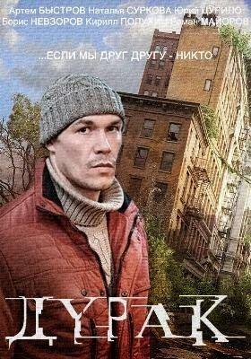 The Fool (2014 film) Movies Durak The Fool