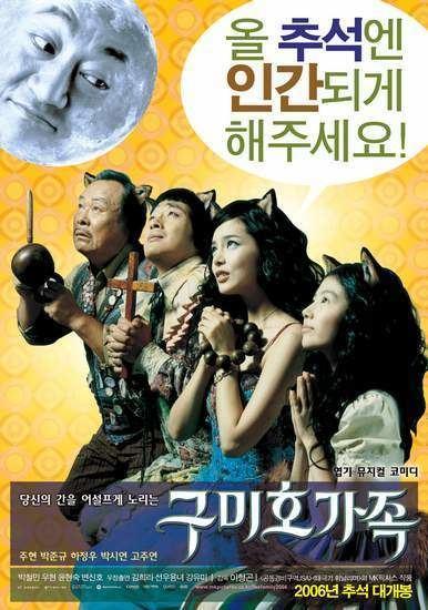 The Fox Family The Fox Family Korean Movie 2006 HanCinema