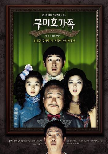 The Fox Family KOREAN MOVIETHE FOX FAMILYORIGINAL DVDENG SUBTITLEREGION 3
