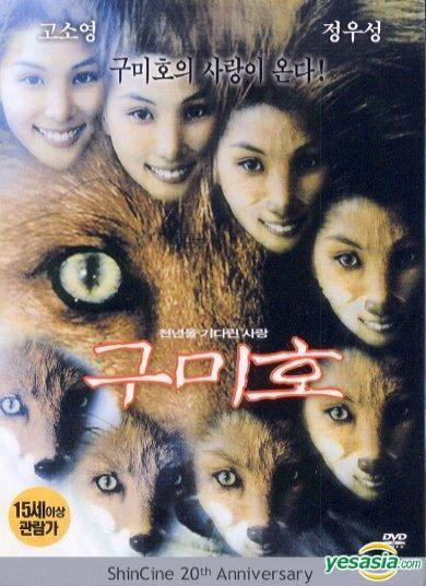 The Fox with Nine Tails YESASIA The Fox With Nine Tails DVD Korea Version DVD Jung