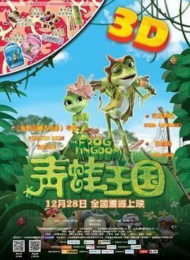 The Frog Kingdom movie poster