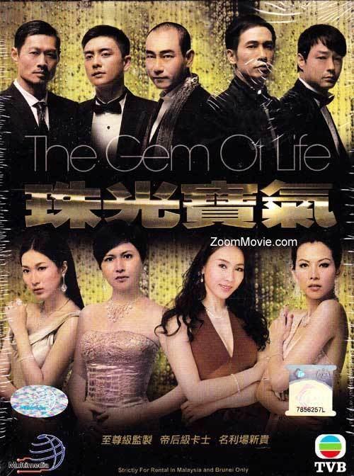 The Gem of Life The Gem of Life DVD Hong Kong TV Drama 20082009 Episode 182