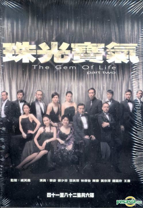 The Gem of Life YESASIA The Gem Of Life DVD End English Subtitled TVB Drama