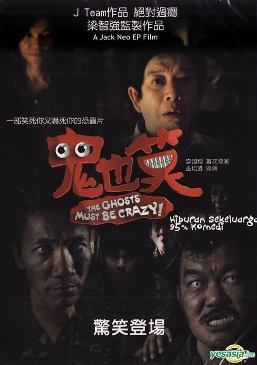 The Ghosts Must Be Crazy YESASIA The Ghost Must Be Crazy DVD English Subtitled Taiwan