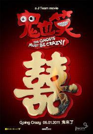 The Ghosts Must Be Crazy movie poster