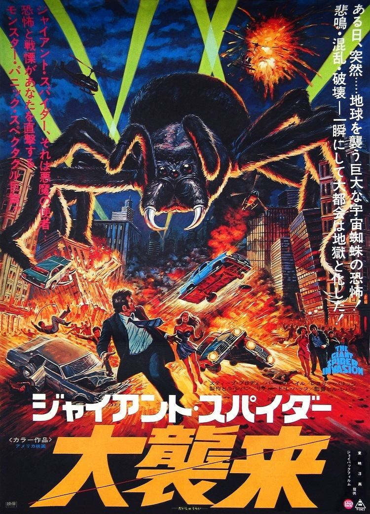 The Giant Spider Invasion Poster for The Giant Spider Invasion 1975 USA Wrong Side of the Art