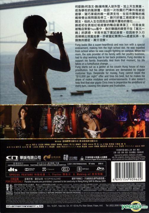 The Gigolo (2015 film) YESASIA The Gigolo 2015 Bluray Hong Kong Version Bluray