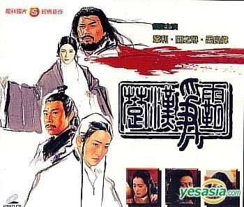 The Great Conqueror's Concubine YESASIA The Great Conquerors Concubine II Taiwan version VCD