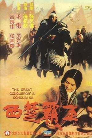 The Great Conqueror's Concubine The Great Conquerors Concubine 1994 The Movie Database TMDb