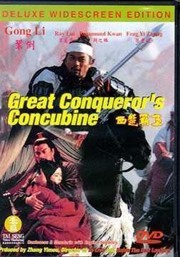 The Great Conqueror's Concubine The Great Conquerors Concubine Wikipedia