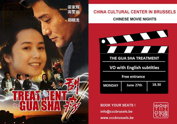 The Gua Sha Treatment Chinese Movie Nights The Gua Sha Treatment China Cultural Center
