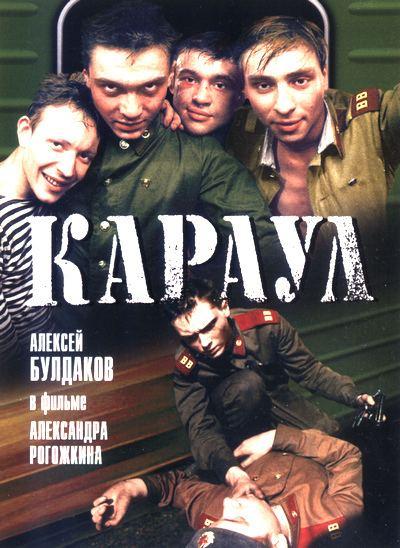 The Guard (1990 film) movieworldwswpcontentuploads201504Karaul19