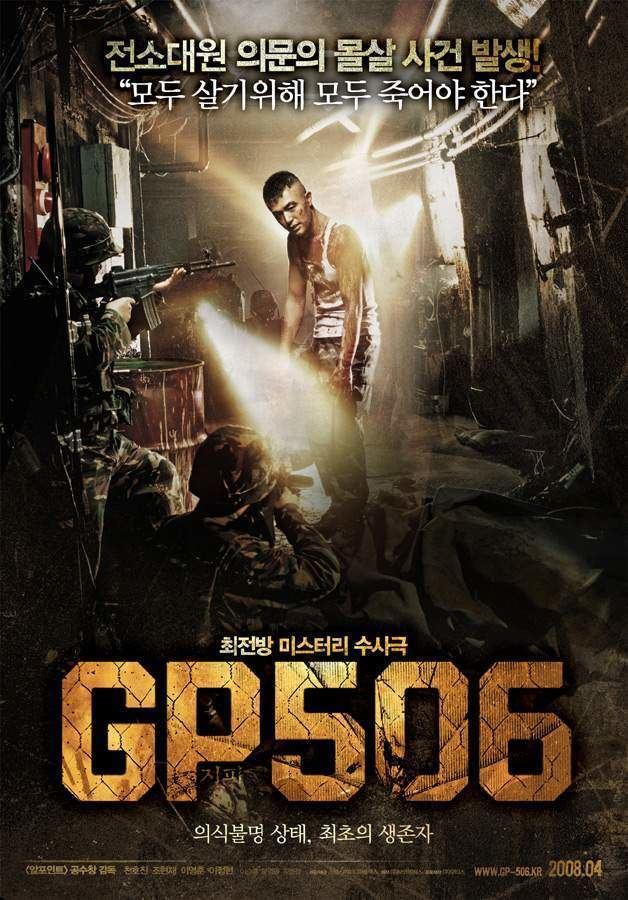 The Guard Post The Guard Post Korean Movie 2007 GP506 HanCinema The