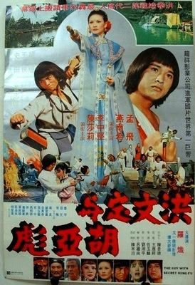 The Guy with the Secret Kung Fu CULT MOVIES DOWNLOAD THE GUY WITH SECRET KUNG FU AKA CAI YANG NU