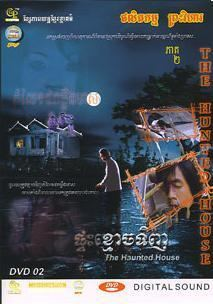 The Haunted House (2005 film) movie poster