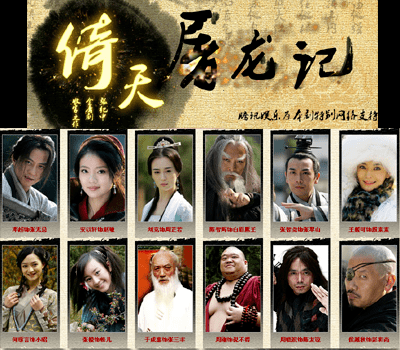 heavenly sword and dragon sabre 2009 cast