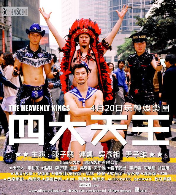 The Heavenly Kings Picture of The Heavenly Kings