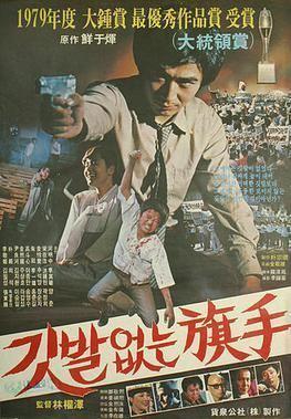 The Hidden Hero movie poster