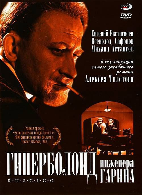 The Hyperboloid of Engineer Garin (film) The Hyperboloid of Engineer Garin Aleksandr Gintsburg 1965