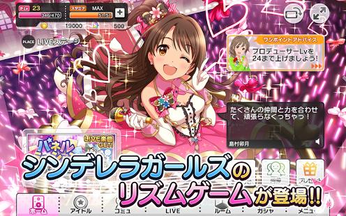 The Idolmaster Cinderella Girls: Starlight Stage The Idolmaster Cinderella Girls Starlight stage APK 284 Free