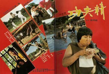 The Incredible Kung Fu Master The Incredible Kung Fu Master Wikipedia