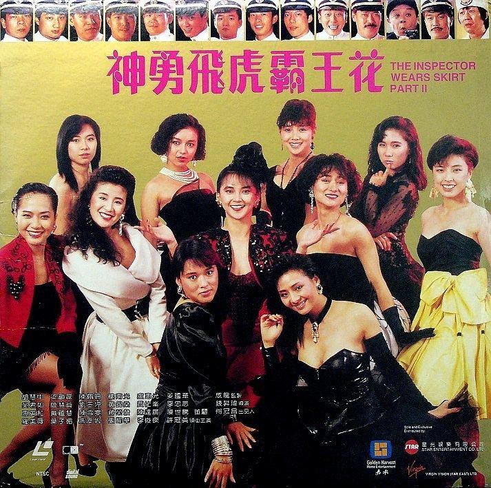 The Inspector Wears Skirts The Inspector Wears Skirts II 1989