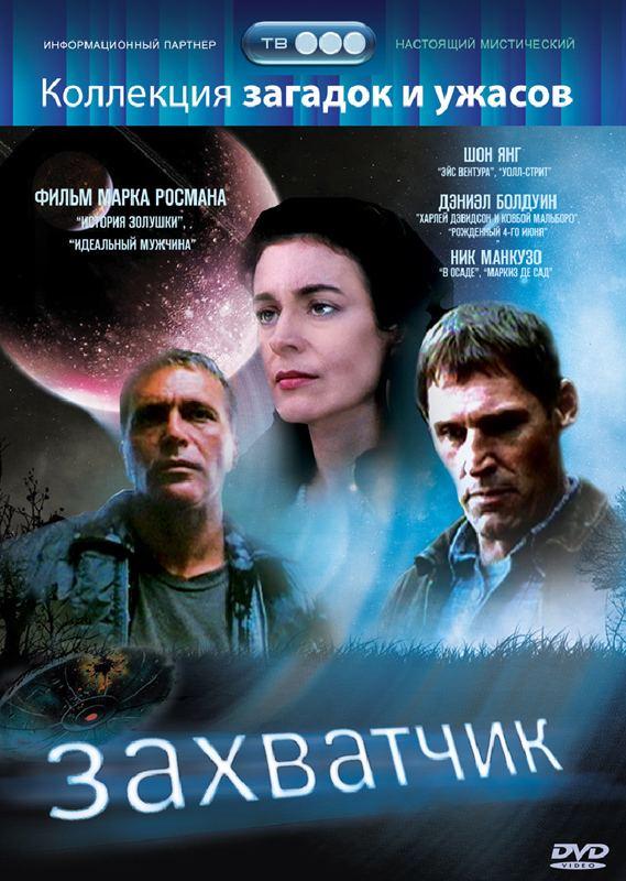 The Invader (1997 film)