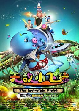 The Invincible Piglet movie poster