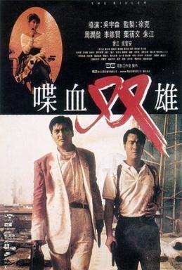 The Killer (1989 film) The Killer 1989 film Wikipedia
