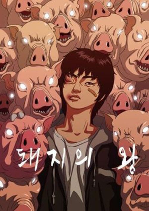 The King of Pigs The Pigs That Are Their Food THE KING OF PIGS And BLEAK NIGHT