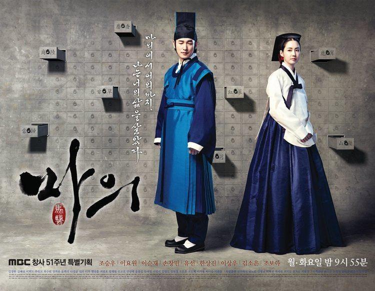 The King's Doctor wwwkoreandramaorgwpcontentuploads201209Hor