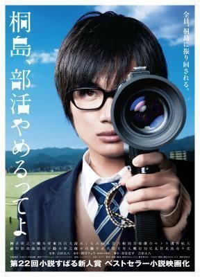 The Kirishima Thing The Kirishima Thing 2012 Genkinahito