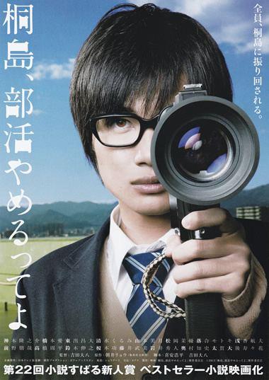 The Kirishima Thing asianwikicomimagesaa4Kirishima2CBukatsuYam