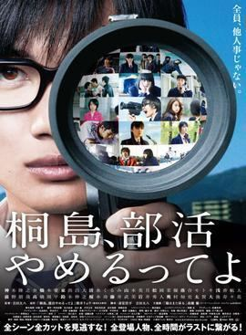 The Kirishima Thing The Kirishima Thing Wikipedia