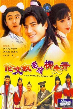 The Kung Fu Scholar Kung Fu Scholar Far East Films