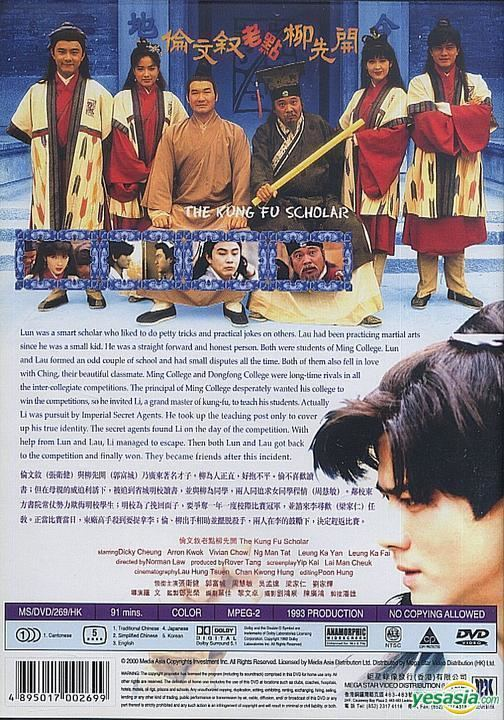 The Kung Fu Scholar YESASIA The Kung Fu Scholar DVD Aaron Kwok Vivian Chow Mega