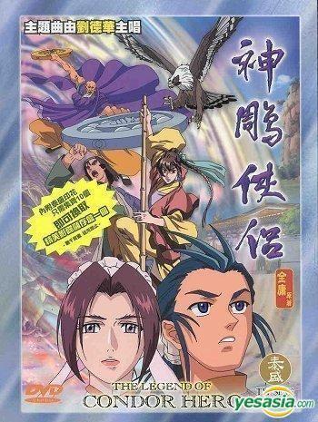 The Legend of Condor Hero - Alchetron, the free social