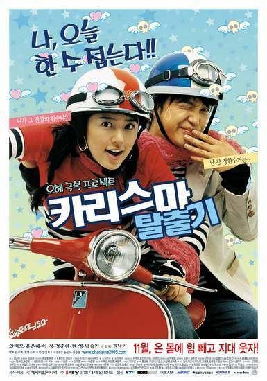 The Legend of Seven Cutter Inilah Daftar 51 Film Yoon Eun Hye yang Booming