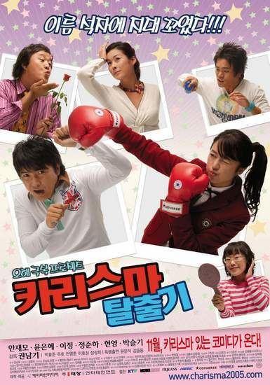 The Legend of Seven Cutter The Legend of Seven Cutter Korean Movie 2005