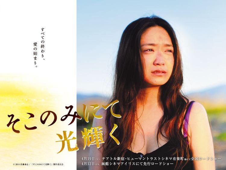 The Light Shines Only There Review Soko nomi nite Hikari KagayakuThe