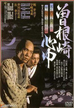 The Love Suicides at Sonezaki (1978 film) The Love Suicides at Sonezaki 1978 film Wikipedia