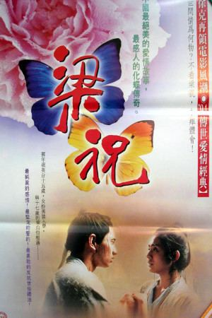 The Lovers (1994 film) The Lovers 1994 The Movie Database TMDb