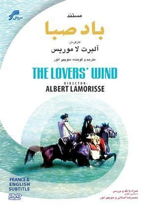 The Lovers' Wind httpscdn2cinemaparadisocouk1504291005241ljpg
