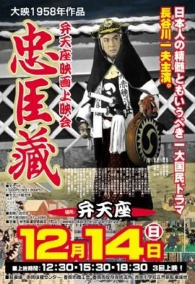 The Loyal 47 Ronin The Loyal 47 Ronin Chushingura DVD Talk Review of the DVD Video
