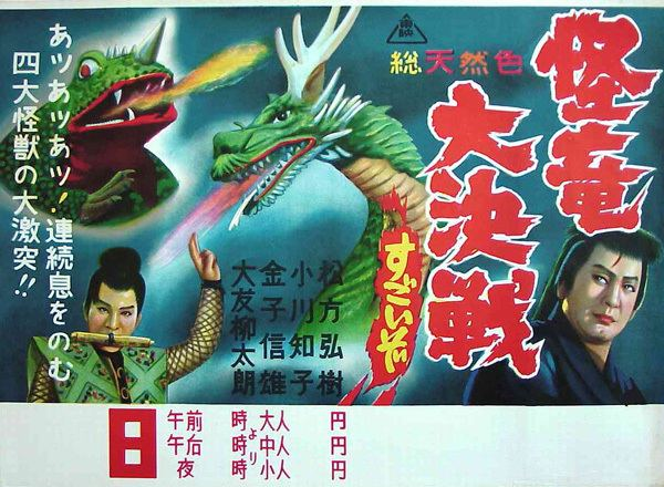 The Magic Serpent Magic Serpent Vintage Ninja