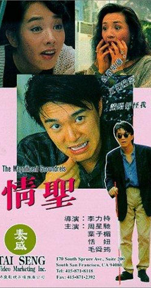 The Magnificent Scoundrels Ching sing 1991 IMDb