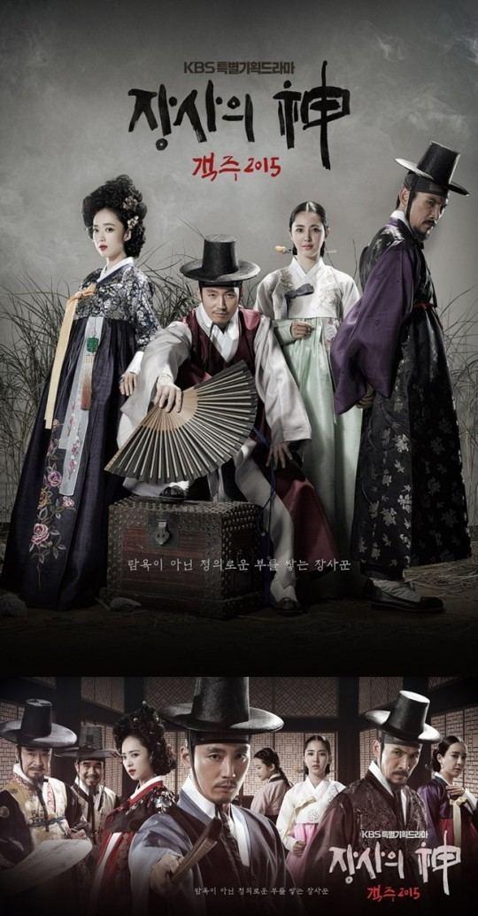 The Merchant: Gaekju 2015 The Merchant Gaekju 2015 Episode 15 English TYPE1 Dramastyle