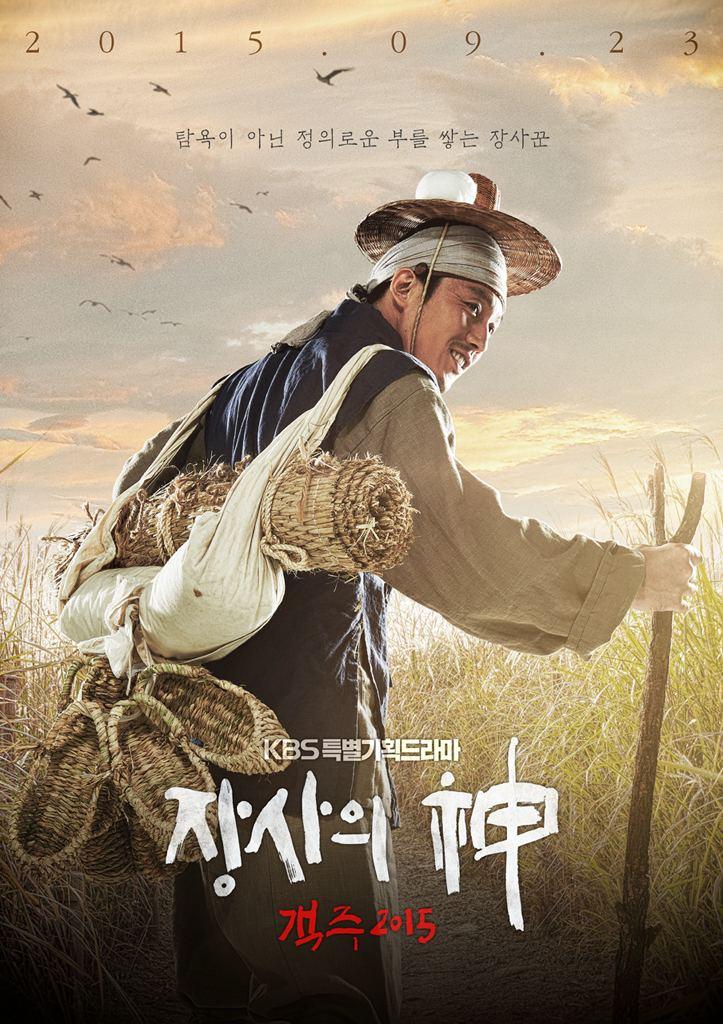 The Merchant: Gaekju 2015 The Merchant Gaekju 2015 Korean Drama